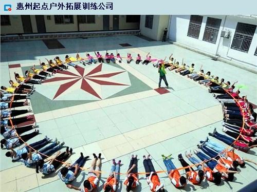 河源素质拓展团队拓展拓展训练培训机构 惠州市起点企业管理咨询供应