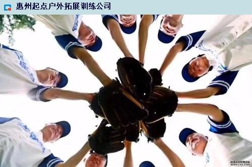 东莞拓展训练团队拓展训练 惠州市起点企业管理咨询供应