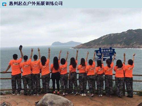 广东团队拓展户外拓展 惠州市起点企业管理咨询供应
