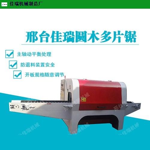 江蘇上下軸圓木多片鋸銷售廠家 任縣佳瑞機械供應