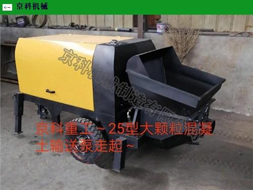 浙江灌漿混凝土輸送泵價格 歡迎來電 邢臺京科機械制造供應