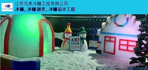 北京冰雕公司多少钱 有口皆碑「兄弟冰雕供应」
