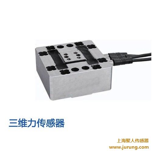 供应上海多维力传感器多少钱-上海聚人生产批发