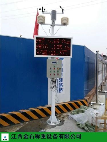 抚州扬尘检测系统厂家推荐,扬尘检测系统
