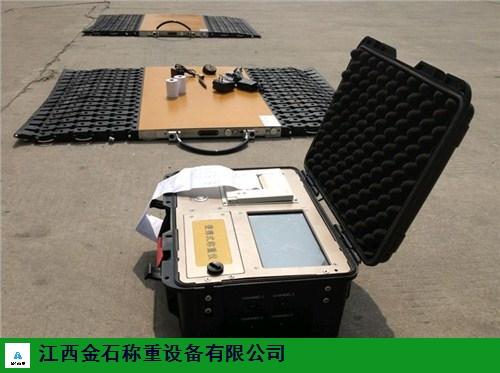 便携式轴重仪上门服务 欢迎咨询「江西金石称重设备供应」