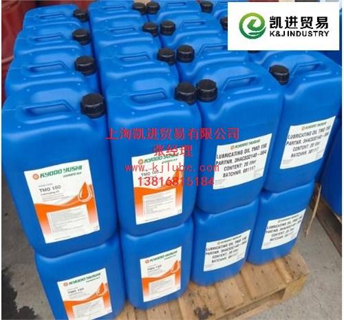 进口批发协同KYODO YUSHI TMO 150齿轮油_上海凯进贸易