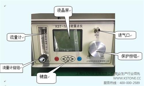 充气柜微水仪 充气柜微水仪校验 充气柜微水仪价格 科石供