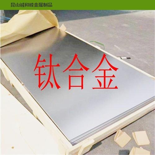 江苏TA11钛合金厂家直销 来电咨询 昆山诚和峰金属制品供应