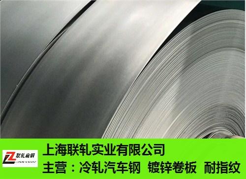 安徽正品SAPH400汽车板什么价格 来电咨询 上海联轧实业供应