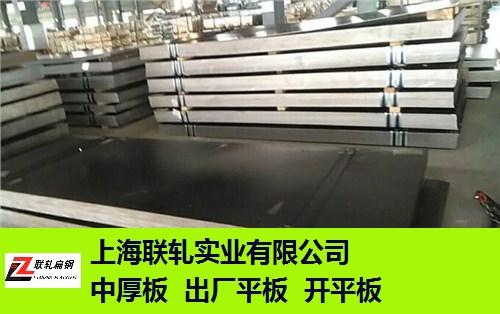 山东库存Q355B低合金厂家直供 服务为先 上海联轧实业供应