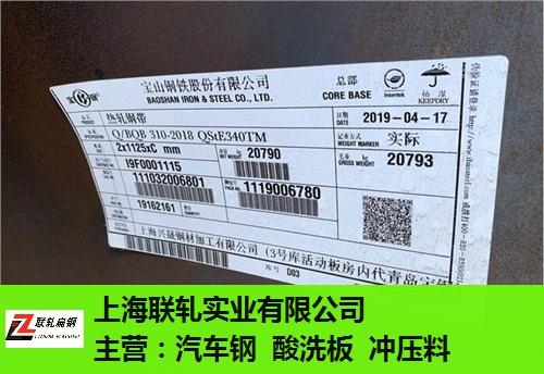 浙江热轧酸洗QsTE340TM汽车钢的用途 来电咨询 上海联轧实业供应