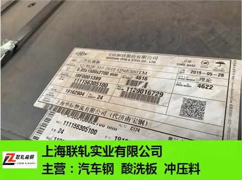安徽热轧酸洗QsTE380TM汽车结构钢厂家直供 欢迎来电 上海联轧实业供应