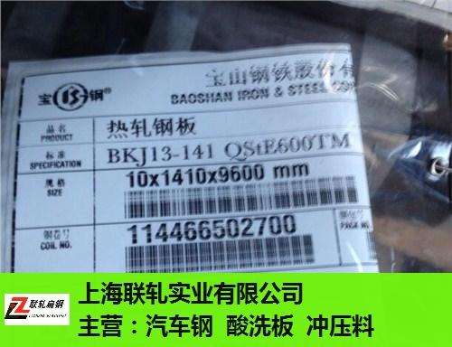 重庆专注供应QsTE600TM和HR600LA有什么区别 有口皆碑 上海联轧实业供应