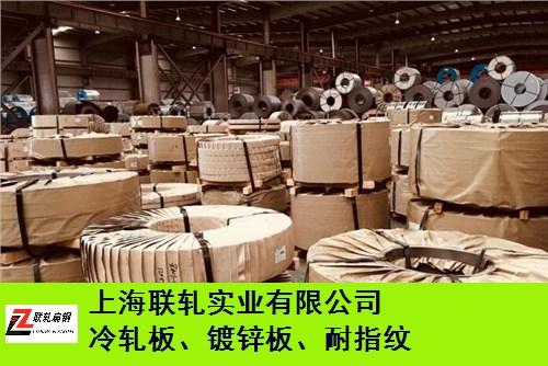 浙江宝钢DC01+ZE电镀锌推荐货源 推荐咨询 上海联轧实业供应
