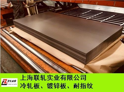 山东供应DC06冷轧的用途 创新服务 上海联轧实业供应
