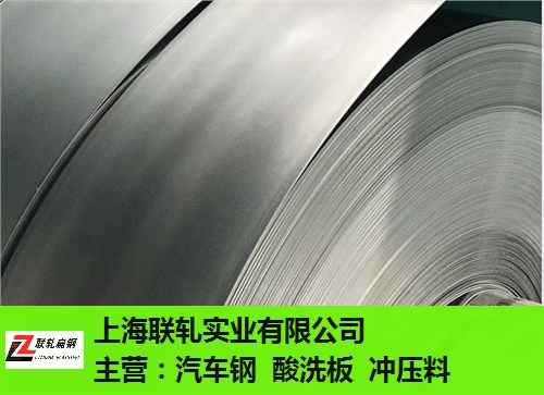 安徽销售SPFH540酸洗汽车板 抱诚守真 上海联轧实业供应