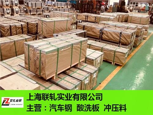 山东优质SPFH540酸洗汽车板批发零售 服务为先 上海联轧实业供应