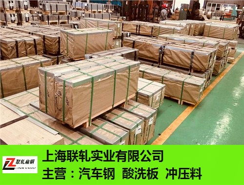 上海供应QSTE420TM酸洗钢板厂家直供 信息推荐 上海联轧实业供应