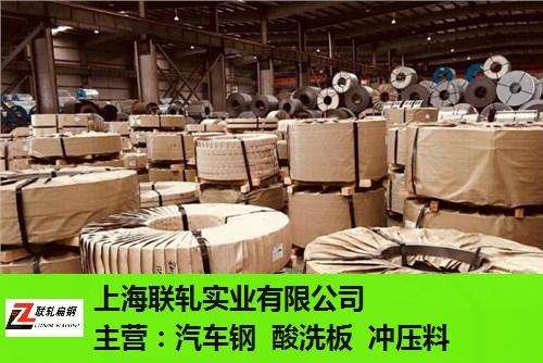 福建优质QSTE550TM酸洗钢板批发零售 值得信赖 上海联轧实业供应