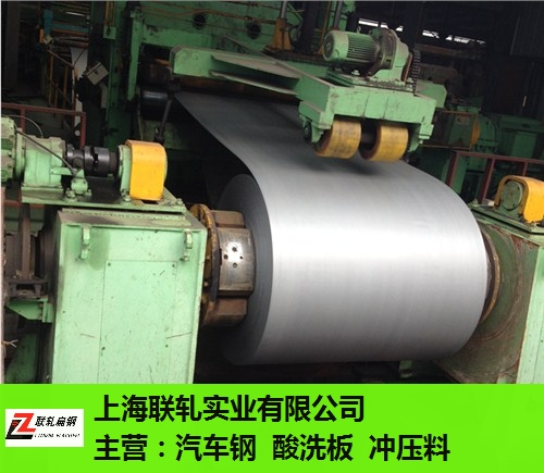 浙江优质SP540F酸洗钢板价格行情 服务至上 上海联轧实业供应