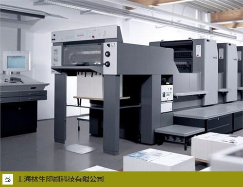 徐汇区最有设计感艺术纸样本哪家速度较快 真诚推荐「上海林生印刷科技供应」