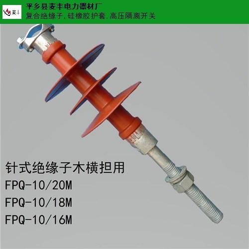 黑龍江復合針式絕緣子制造廠家 平鄉縣麥豐電力器材供應