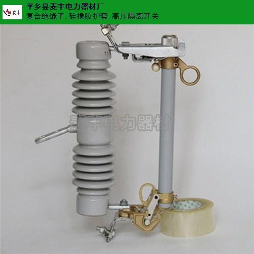 内蒙古户外高压熔断器值得信赖 客户至上 平乡县麦丰电力器材供应