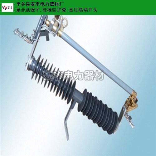 吉林风电专用高压跌落式熔断器欢迎来电 创新服务 平乡县麦丰电力器材供应