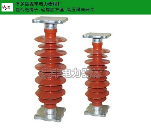 供应复合支柱绝缘子厂家 欢迎咨询 平乡县麦丰电力器材供应