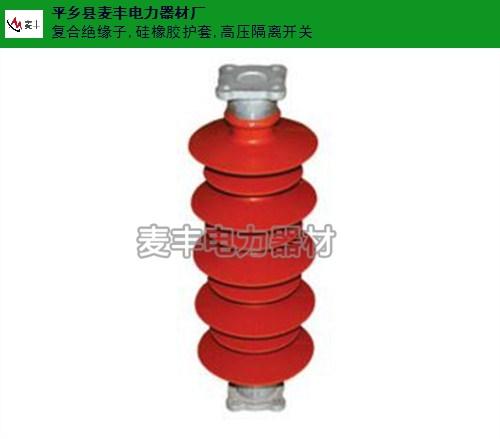 吉林优质复合支柱绝缘子厂家供应 欢迎咨询 平乡县麦丰电力器材供应