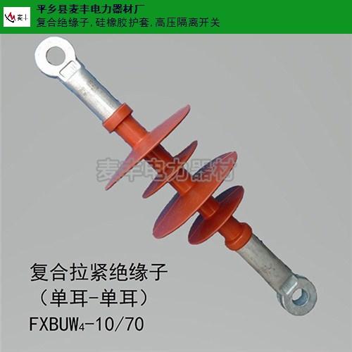 山西专业拉线绝缘子价格 优质推荐 平乡县麦丰电力器材供应