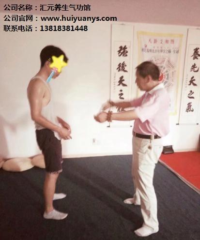 上海在哪能学习气功上海内养气功培训上海道家养生功法 汇元