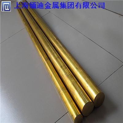浙江HSn62-1黄铜全国发货「上海缅迪金属集团供应」