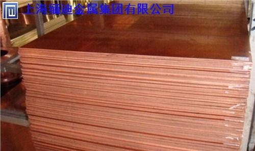 松江TP2铜全国发货「上海缅迪金属集团供应」