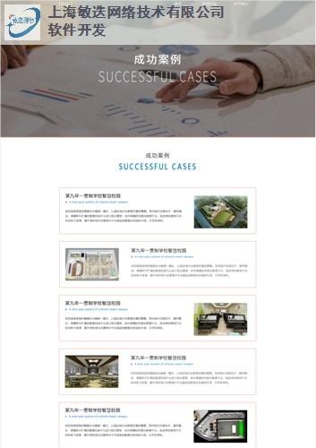 上海优质定制网站按需定制 诚信经营 上海敏迭网络技术供应