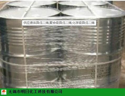 上海***异戊二烯厂家供应「无锡市明日化工科技供应」