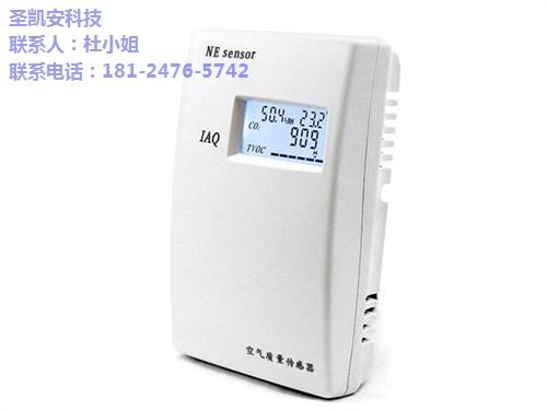 提供深圳Pm2.5变送器的精度厂家 圣凯安供