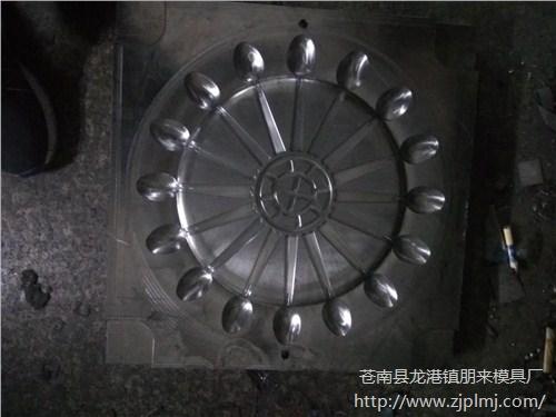 苍南县龙港镇朋来模具厂