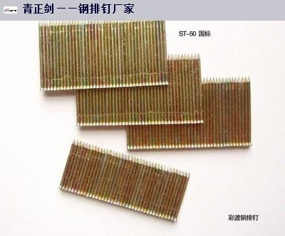 江西国标钢排钉哪家性价比高