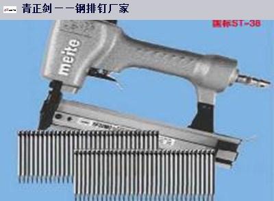 邢台知名钢排钉销售电话 隆尧县北楼乡青正剑制钉供应