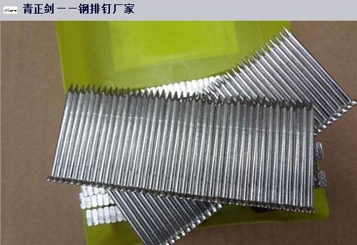 重庆优质钢排钉厂家直供 隆尧县北楼乡青正剑制钉供应