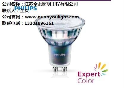 飞利浦ExprtColor LED GU10 主电压灯杯