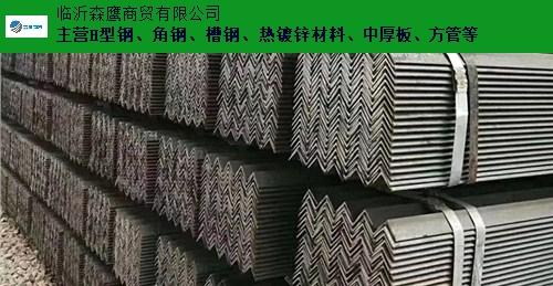 浙江Q235B角钢批发 服务为先 临沂森鹰商贸供应