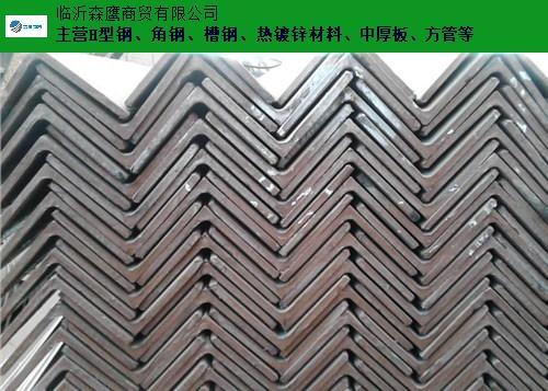 山东Q345角钢批发厂家 服务为先 临沂森鹰商贸供应