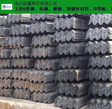 山东莱钢角钢价格 真诚推荐 临沂森鹰商贸供应