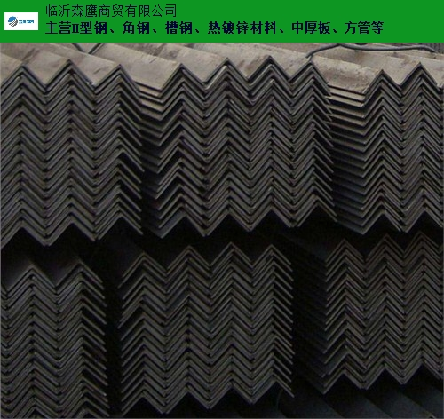 江苏Q345角钢厂家 客户至上 临沂森鹰商贸供应