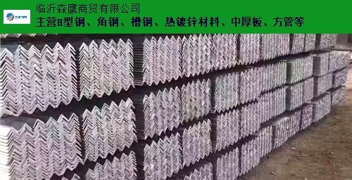 青岛角钢供应商 欢迎来电 临沂森鹰商贸供应