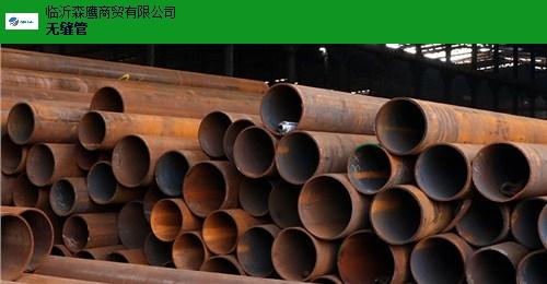 安徽Q345B無縫管多少錢 值得信賴 臨沂森鷹商貿供應