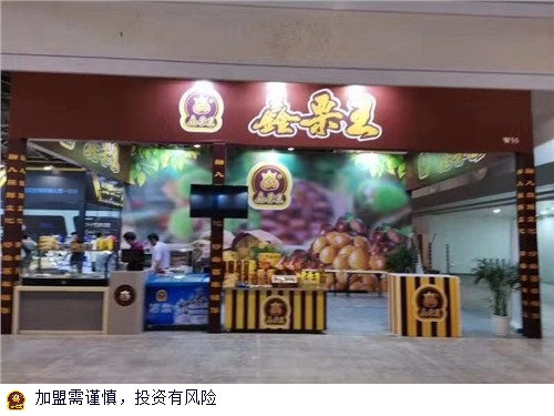 上海休闲食品加盟多少钱 抱诚守真 上海山野食品供应
