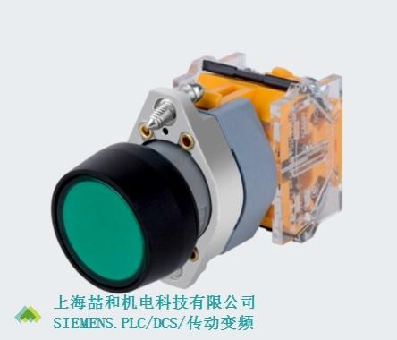 江蘇西門子APT原上海二工按鈕開關銷售電話 上海喆和機電科技供應